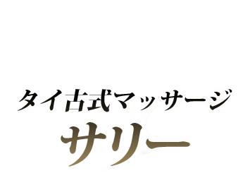 【公式】タイマッサージ サリー